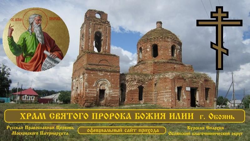 Храм Святого пророка Божия Илии  г. Обоянь
